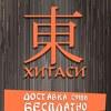 Хигаси суши | Калуга | Тула  |