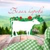 Белая Корова | Нижневартовский молочный завод