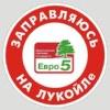 """Сеть АЗС """"ЛУКОЙЛ"""" в Сибири"""