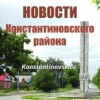 Konstantinovsk Ru