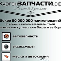 ЗапчастирфКурган