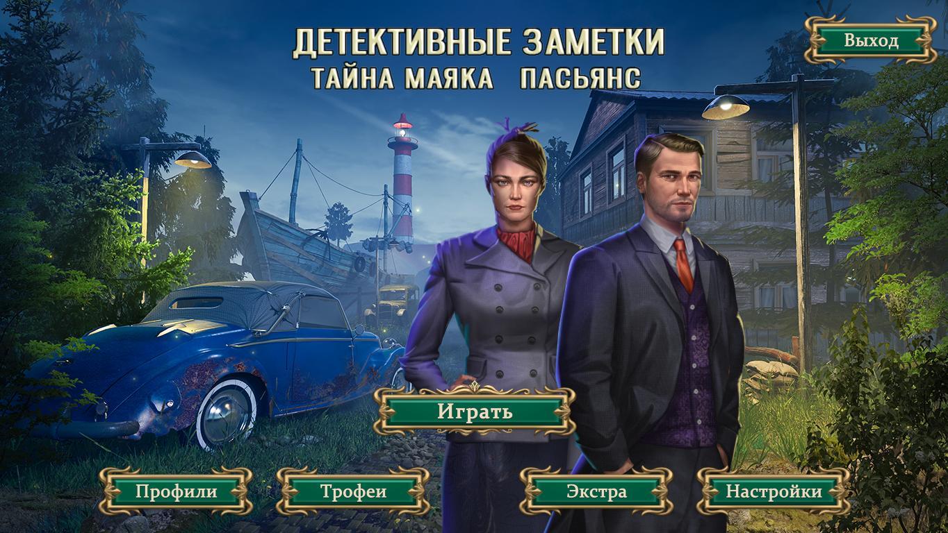 Детективные заметки: Тайна Маяка. Пасьянс | Detective Notes: Lighthouse Mystery Solitaire (Rus)