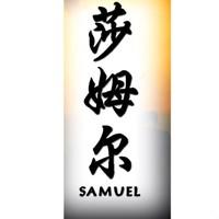 СамуилЦарь