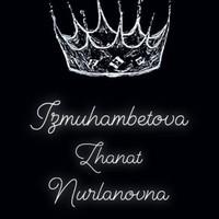 ЖанатИзмухамбетова