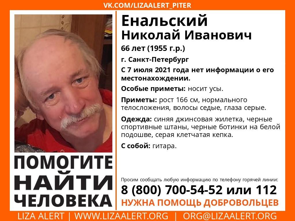 7 июля в 05.30 ушел из дома и по настоящий момент не вернулся Енальский Николай Иванович 1955 г.р....