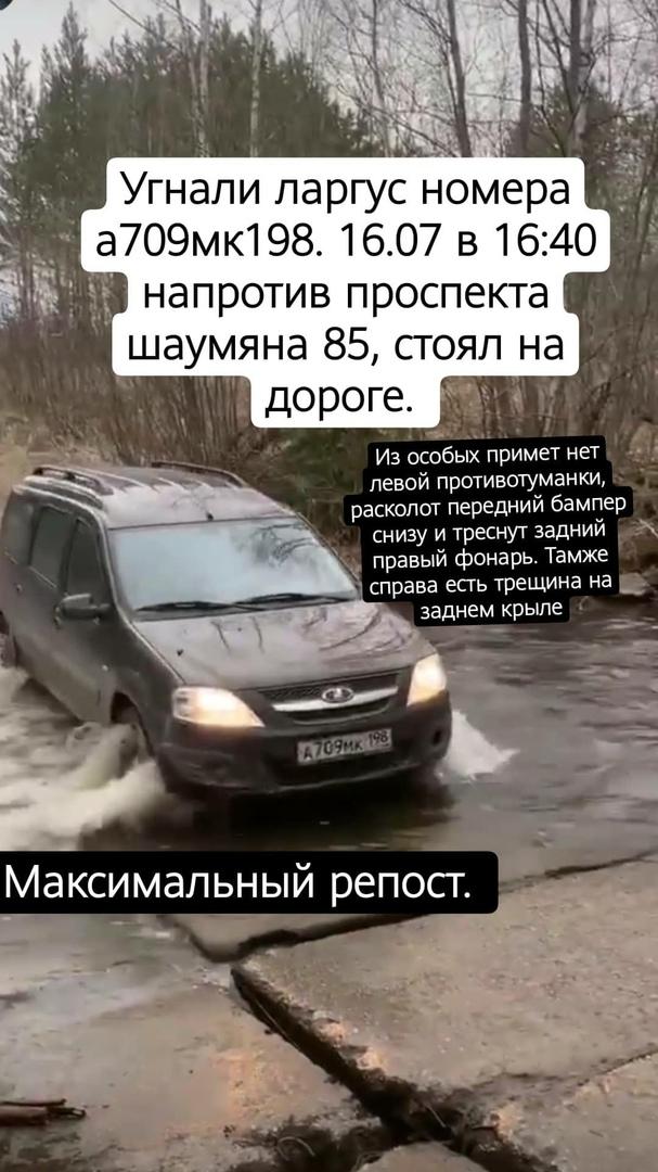16 июля в 16.40 с проспекта Шаумяна 85 был угнан автомобиль Лада Ларгус Госномер А709МК198 Из примет...