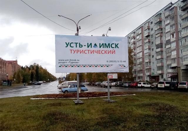 В Усть-Илимске отметили Всемирный день туризма