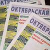 Газета «Октябрьская искра»