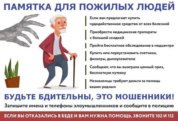 Осторожно, мошенники! Памятка для пожилых людей
