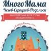 МногоМама Чехов-Серпухов - Подольск