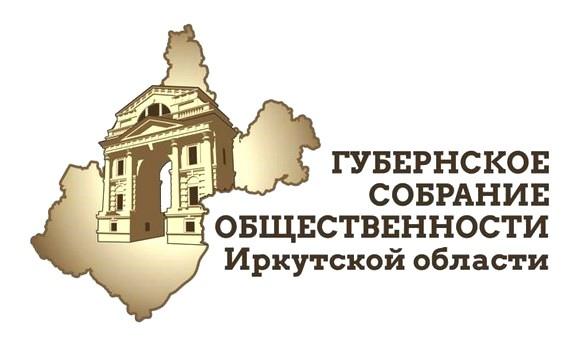 Губернское собрание общественности Иркутской области