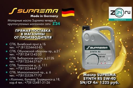 Друзья! Моторные Масла «SUPREMA» (Made in Germany) Вы можете приобрести в круглосуточных магазинах ...