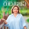 Журнал Сююмбикэ | Сөембикә журналы