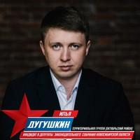 ИльяДугушкин