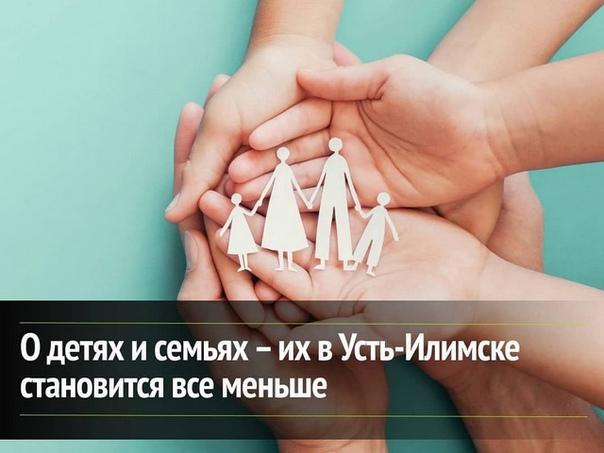 О детях и семьях – их в Усть-Илимске становится всё меньше