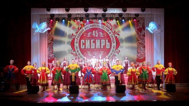 Юбилейный концерт ансамбля «Сибирь»
