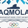 Управление спорта Акмолинской области