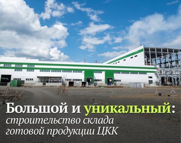 Склад готовой продукции Усть-Илимского ЦКК