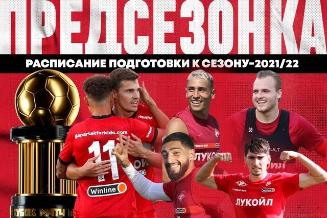 Расписание подготовки к сезону 2021/2022 московского «Спартака»