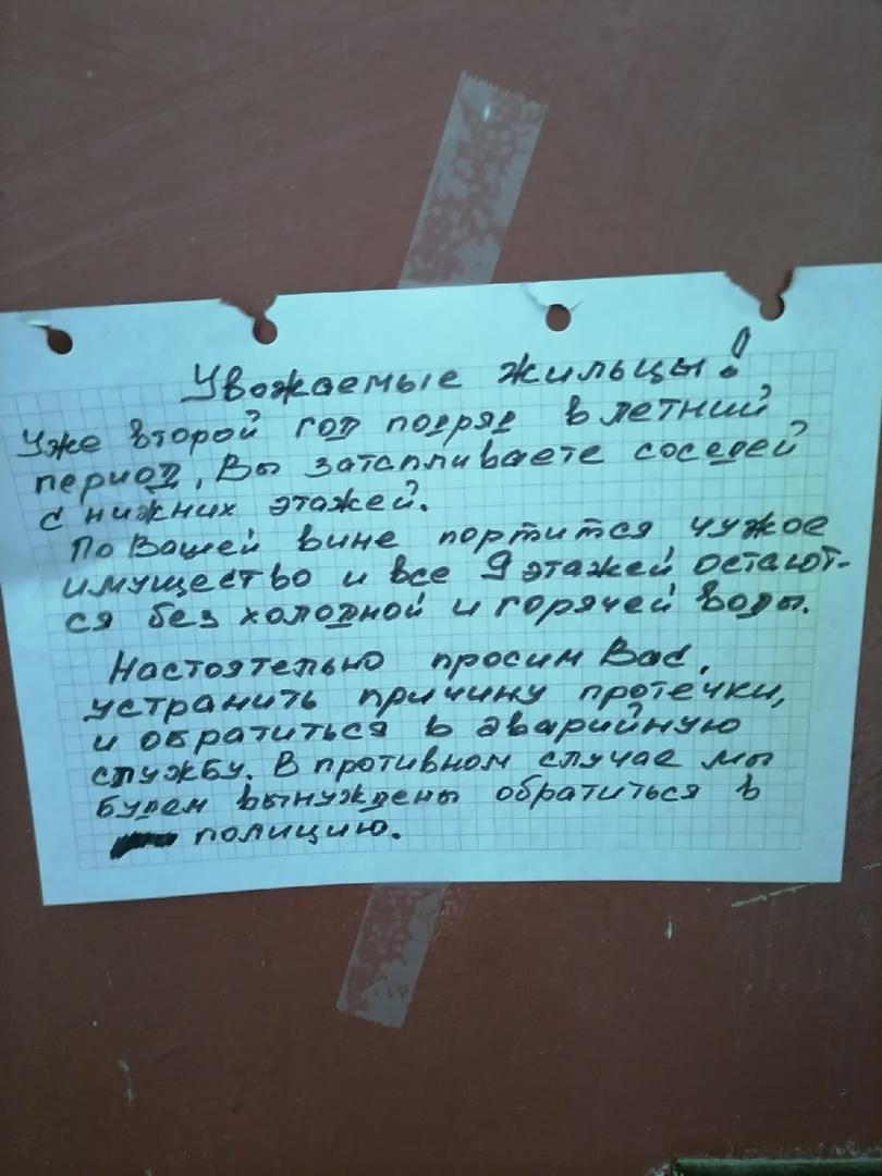 У нас в подъезде по улице Черкасова 10/2 сложилась очень неприятная ситуация. Девять этажей(наш стоя...