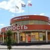 Ледовая арена «Юность» | Курган