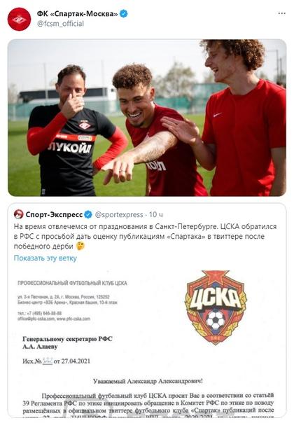 Твит: «Спартаковцы высмеивают жалобу ЦСКА»