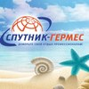 Спутник-Гермес | Речные круизы | Зарубежные туры