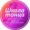 Школа Танца Михаила Борголышкинского Ярославль