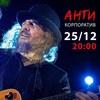 БАШАКОВ: Новогодний концерт!