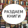 Розыгрыш 5-ти книг на ваш выбор каждый месяц
