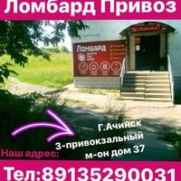 ЛомбардПривоз