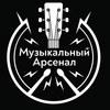 Музыкальный Арсенал|Белгород