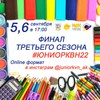 Юниор-Лига КВН Алтайского края #ЮниорКВН22