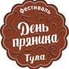 Фестиваль «ДЕНЬ ПРЯНИКА»