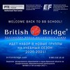 ★British Bridge★
