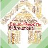 Vasha-Yunost Tsentralnaya-Gorodskaya-Biblioteka