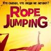 ROPE-JUMPING в Украине