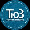 Нижегородский ТЮЗ — Официальная группа