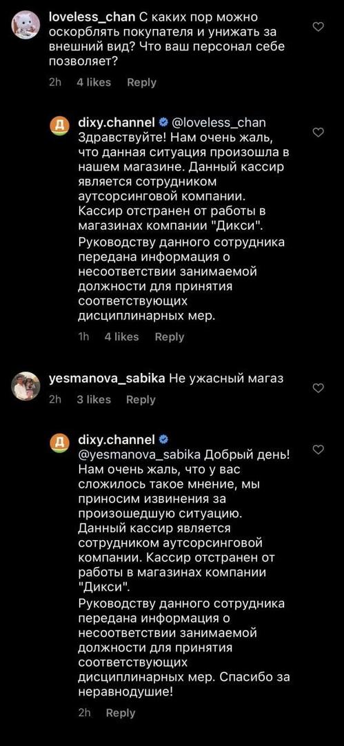 """В Петербургском Дикси мужчине отказали в обслуживании. Аргументация была такой - """"Ты не мужик и мне ..."""