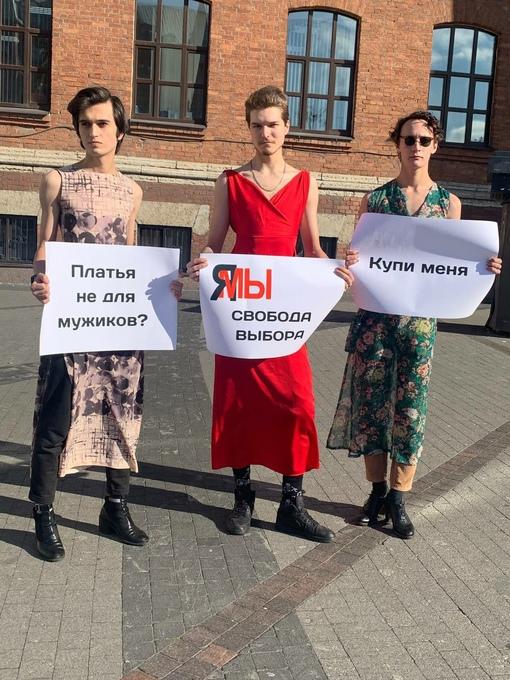 Мужики в платьях устроили пикет за равноправие в центре Петербурга. Их забрала полиция.