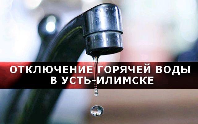 Отключение горячей воды в Усть-Илимске