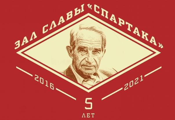 Залу Славы «Спартака» – 5 лет!