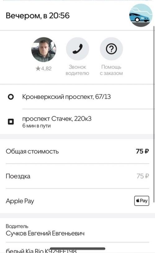 Таксист Евгений Евгеньевич разозлился из-за того, что ему пришлось везти пассажира 15 км 32 минуты ...