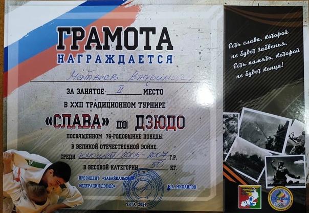 Владимир Матвеев завоевал 2 место на традиционном региональном турнире по дзюдо «Слава» в г. Чита
