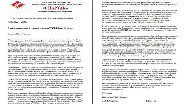 Письмо ветеранов «Спартака» на имя главы компании «ЛУКОЙЛ» Вагита Алекперова