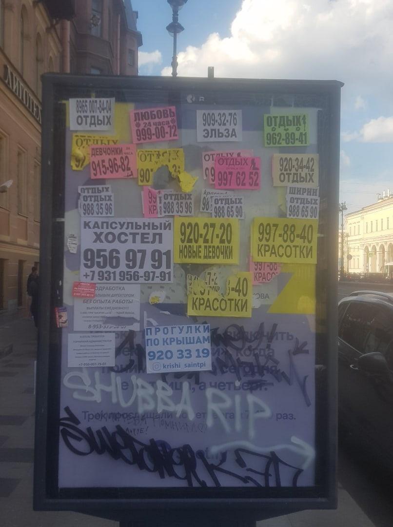 По всему городу расклеены неподобающие объявления... А видео о данной проблеме и вариантами ее реш...