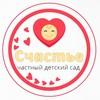 """""""Счастье"""" - частный детский сад   Всеволжск"""