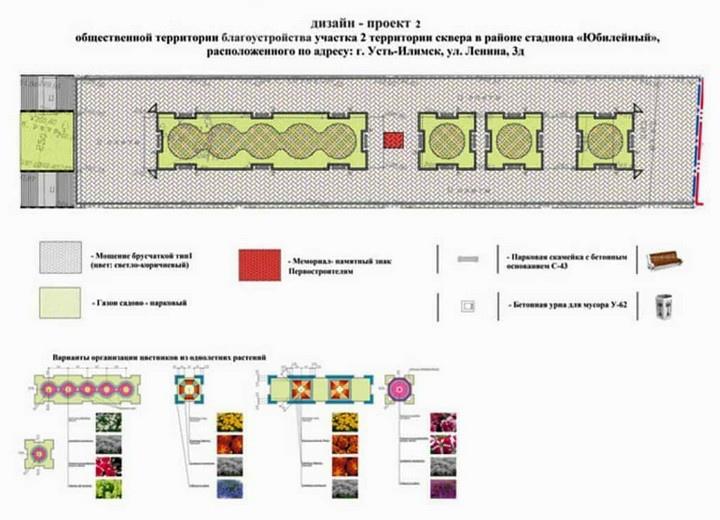 Дизайн-проект №2, предполагающий установку памятника в центре аллеи
