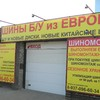 Kolesa Volgograd