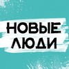 Новые Люди | Кострома и Костромская область